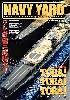 ネイビーヤード Vol.9 特集 真珠湾奇襲 (後編)