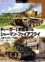 ティーガー 1 重戦車 vs シャーマン・ファイアフライ ノルマンディ 1944