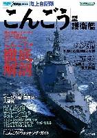 イカロス出版世界の名艦海上自衛隊 こんごう 型護衛艦