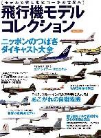 イカロス出版ミリタリー 単行本飛行機モデルコレクション
