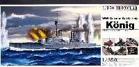 アオシマ1/350 アイアンクラッドドイツ海軍戦艦 ケーニッヒ (エッチングパーツ付属)
