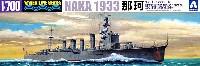 日本軽巡洋艦 那珂 1933