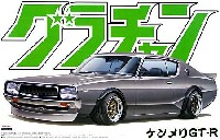 ケンメリ GT-R (KPGC110)