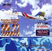 ウイッティ・ウイングス1/72 スカイ ガーディアン シリーズ (現用機)Su-27 フランカー ロシアンナイツ ディスプレイチーム