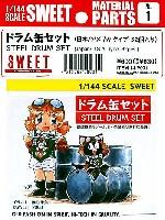 ドラム缶セット (日本/アメリカ タイプ 32個入り)