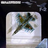 ワールド・エアクラフト・コレクション1/200スケール ダイキャストモデルシリーズF-2A 第3航空団 第3飛行隊 (三沢基地/13-8510)
