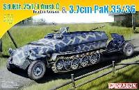 Sd.Kfz.251/1C 装甲兵員輸送車 (リベットタイプ) & 3.7cm対戦車砲Pak35/36