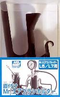 直付け Mr.エアブラシホルダー (Mr.リニアコンプレッサー L5・L7用)