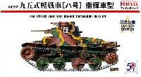 ファインモールド1/35 ミリタリー帝国陸軍 九五式軽戦車 ハ号 指揮車型