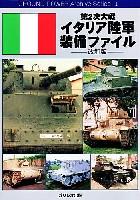 ガリレオ出版グランドパワー アーカイブ シリーズ第2次大戦 イタリア陸軍装備ファイル 改訂版