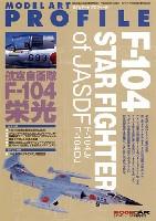航空自衛隊 F-104 栄光