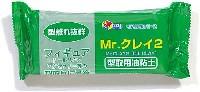 GSIクレオスVANCE・マテリアルMr.クレイ 2 (型取用油粘土)