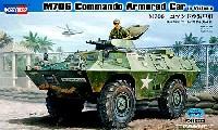 ホビーボス1/35 ファイティングビークル シリーズM706 コマンドウ装甲車
