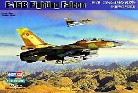 ホビーボス1/72 エアクラフト プラモデルF-16B ファイティングファルコン