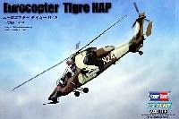 ホビーボス1/72 ヘリコプター シリーズユーロコプター タイガー HAP