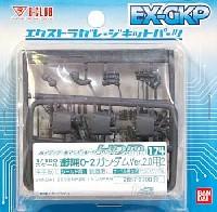 BクラブハイデティールマニュピレーターHDM174 連邦用 O-2 ガンダム Ver.2.0用 2