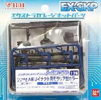 HDM176 連邦用 サージェス専用 AEUイナクトカスタム (モラリア開発実験型)用