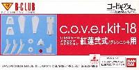 紅蓮弐式 グレンニシキ用 (c・o・v・e・r-kit-18)