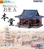お寺 A (本堂)