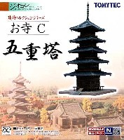 お寺 C (五重塔)