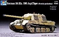 トランペッター1/72 AFVシリーズドイツ軍 ヤクトティーガー ポルシェ