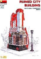 ミニアート1/35 ビルディング&アクセサリー シリーズ廃墟の都市の建物