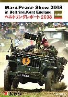 ベルトリング レポート 2008