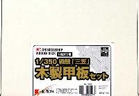 戦艦 三笠用 木製甲板セット (1/350スケール・ハセガワ用)