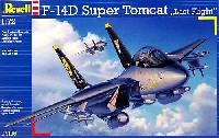 F-14D スーパートムキャット ラストフライト
