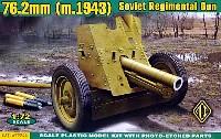 エース1/72 ミリタリーロシア 76.2mm 歩兵砲 M1943型