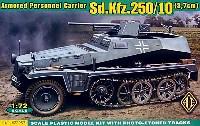 ドイツ Sd.kfz.250/10 Alt. 3.7cm Pak36搭載型