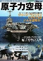 イカロス出版イカロスムック原子力空母 スーパーキャリアのすべて