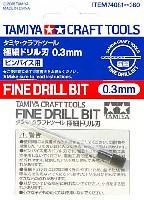 極細ドリル刃 0.3mm