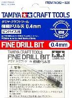 極細ドリル刃 0.4mm