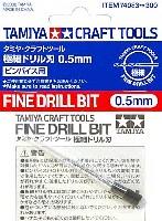 極細ドリル刃 0.5mm