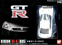 ニッサン GT-R (R35) (ホワイトパール)