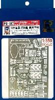 ピットロード1/350 エッチングパーツ日本海軍 海防艦 鵜来型用 エッチングパーツ