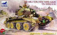 ブロンコモデル1/35 AFVモデルイギリス 巡航戦車 Mk.3 (A13Mk.1)