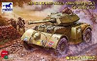 ブロンコモデル1/35 AFVモデルイギリス スタックハウンドMk.3 75mm砲搭載型