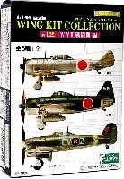 エフトイズウイングキット コレクションウイングキットコレクション Vol.2 WW2 戦闘機編