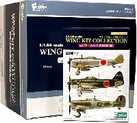 エフトイズウイングキット コレクションウイングキットコレクション Vol.2 WW2 戦闘機編 (1BOX=10個入)