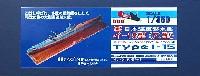 ピットロードコンバットサブ シリーズ日本海軍潜水艦 イ-15型 (乙型)