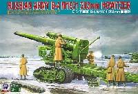 ピットロード1/35 グランドアーマーシリーズロシア陸軍 B-4 M1931 203mm榴弾砲