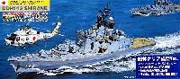海上自衛隊ヘリコプター護衛艦 DDH-143 しらね (船体クリア成型Ver.)
