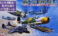WW2 米国軍用機 2 (クリア成型バージョン)
