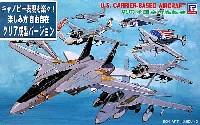ピットロードスカイウェーブ S シリーズ (定番外)現用 米国空母艦載機 (クリアー成型バージョン)