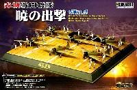 赤城戦闘機隊 暁の出撃 零戦21型 (6機セット)