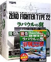 零戦22型 ラバウルの翼 (1BOX)