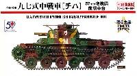 帝国陸軍 九七式中戦車 チハ 57mm砲搭載・前期車台