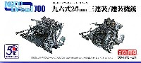 ファインモールド1/700 ナノ・ドレッド シリーズ96式 25mm 3連装/連装 機銃 (3連装×16、連装×8)